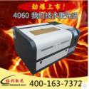 4060小型激光雕刻机供应商图片