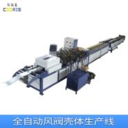 科瑞嘉全自动风阀壳体生产线 风管风阀壳体成型加工设备冲孔剪角机