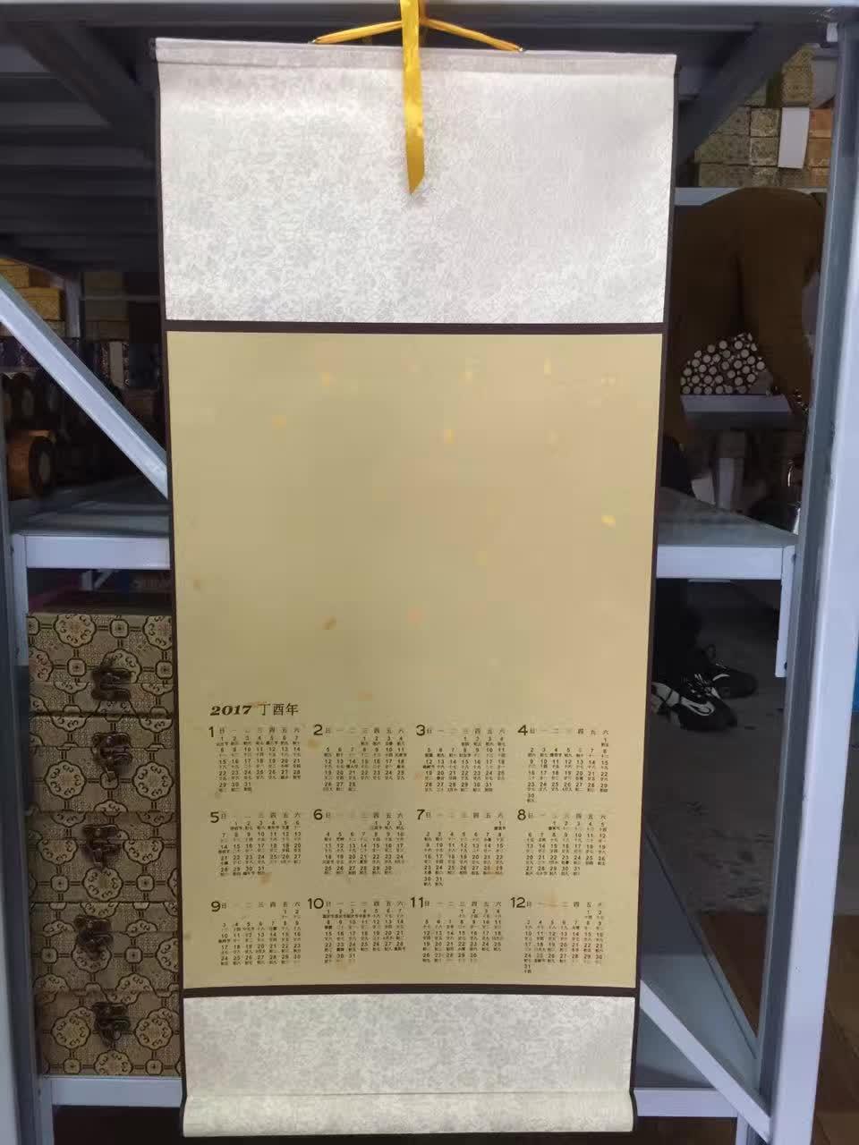 空白裱日历宣纸 2017挂历轴 空白书画卷轴 宣纸卷轴 空白装裱日历宣纸