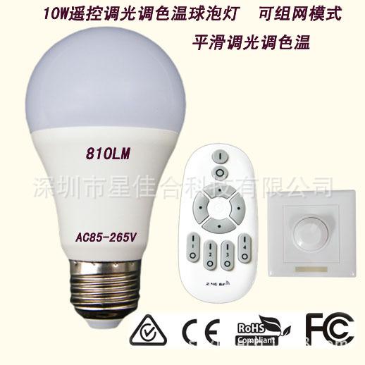 深圳厂家led遥控调光调色温灯泡 可调光可调色温球泡灯