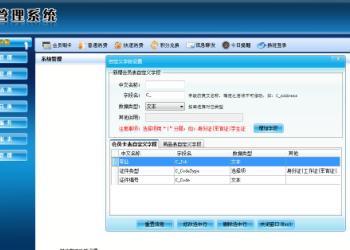 广州会员系统图片