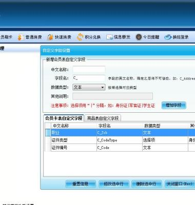 广州会员系统图片/广州会员系统样板图 (4)