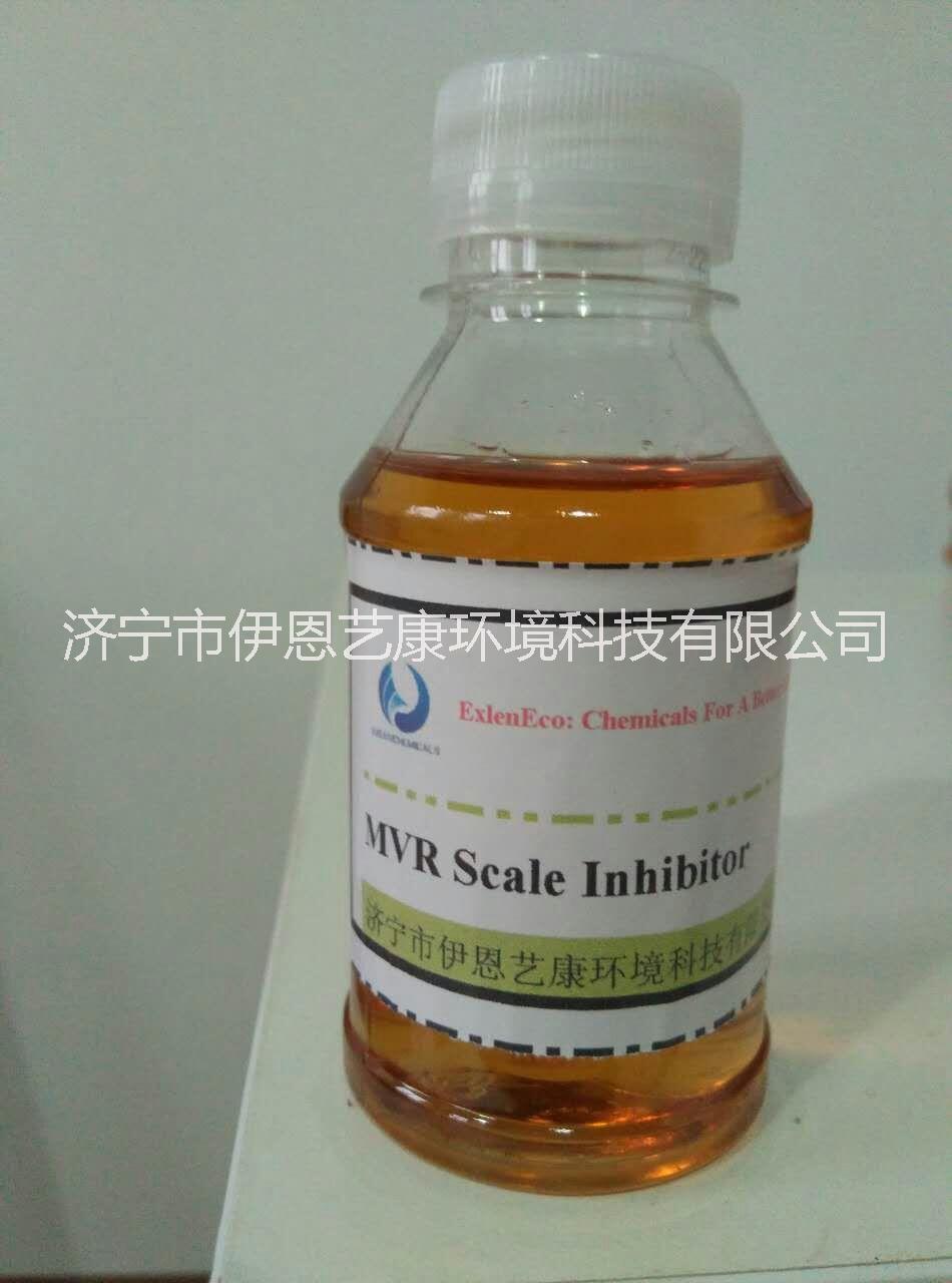 长期供应 伊恩艺康 MVR阻垢剂