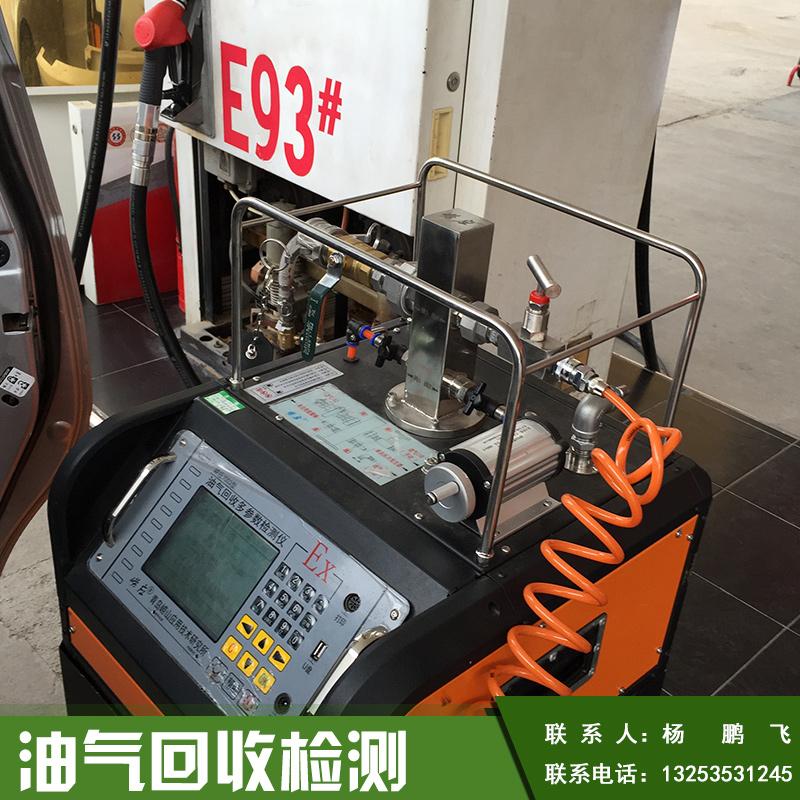 郑州拓邦贸易有限公司油气回收检测公司专业加油站油气回收检测图片