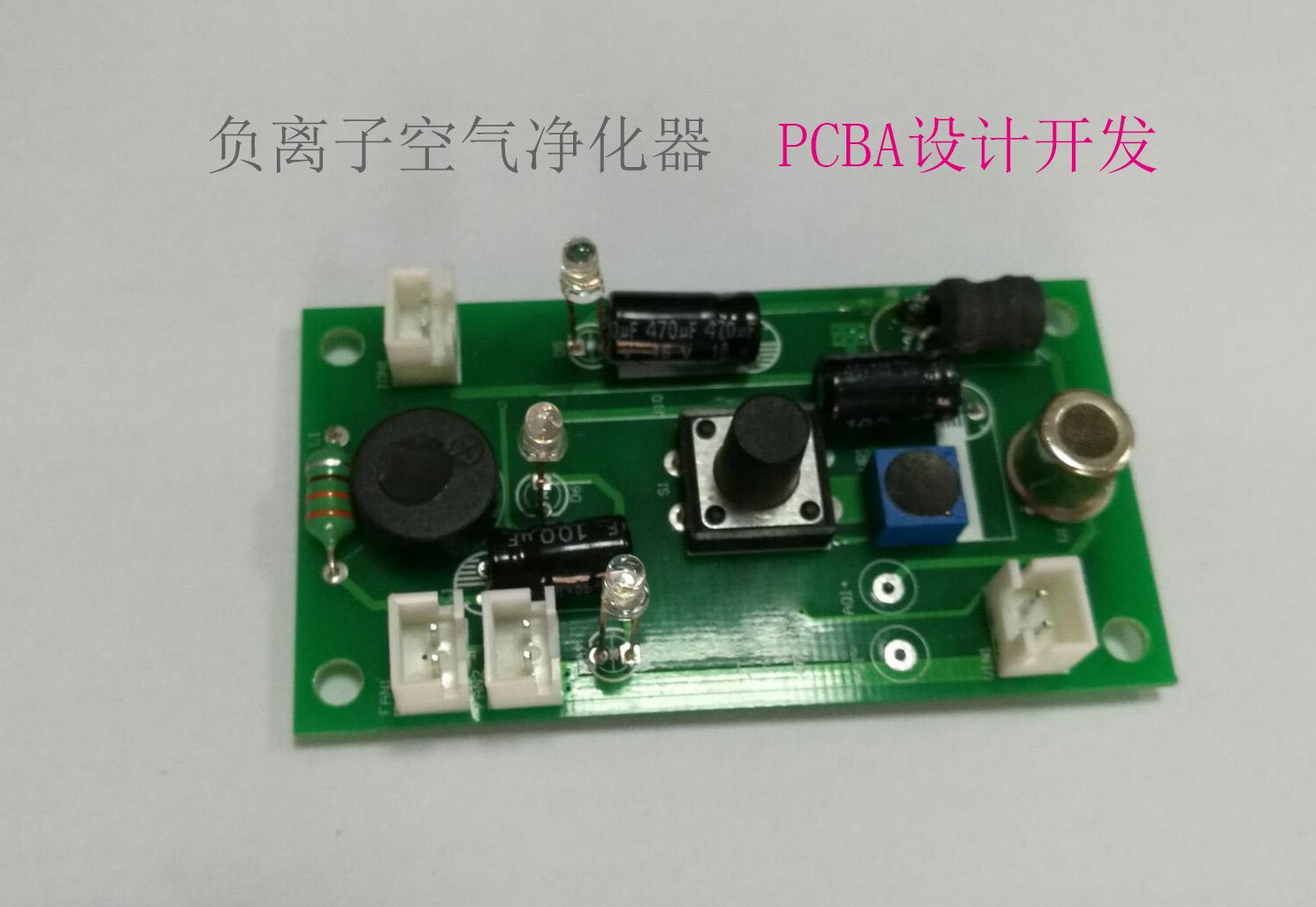 净化器pcba 家用车载空气净化器控制板