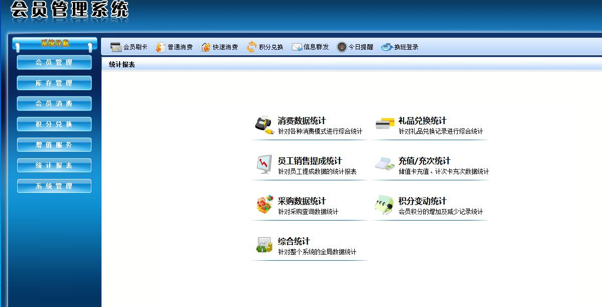 会员软件图片/会员软件样板图 (3)