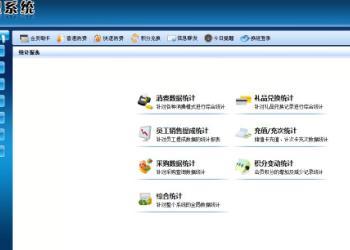 会员软件图片