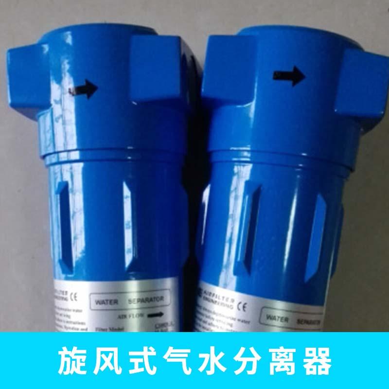旋风式气水分离器 小型高效率除水循环水真空泵汽水分离设备