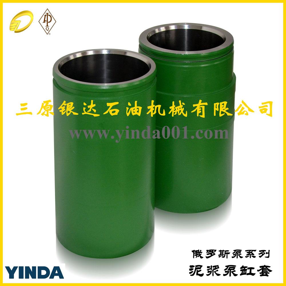 银达石油 俄罗斯UNB600 泥浆泵缸套 厂家直销