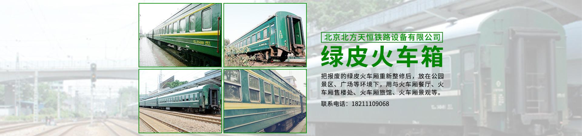 绿色火车厢