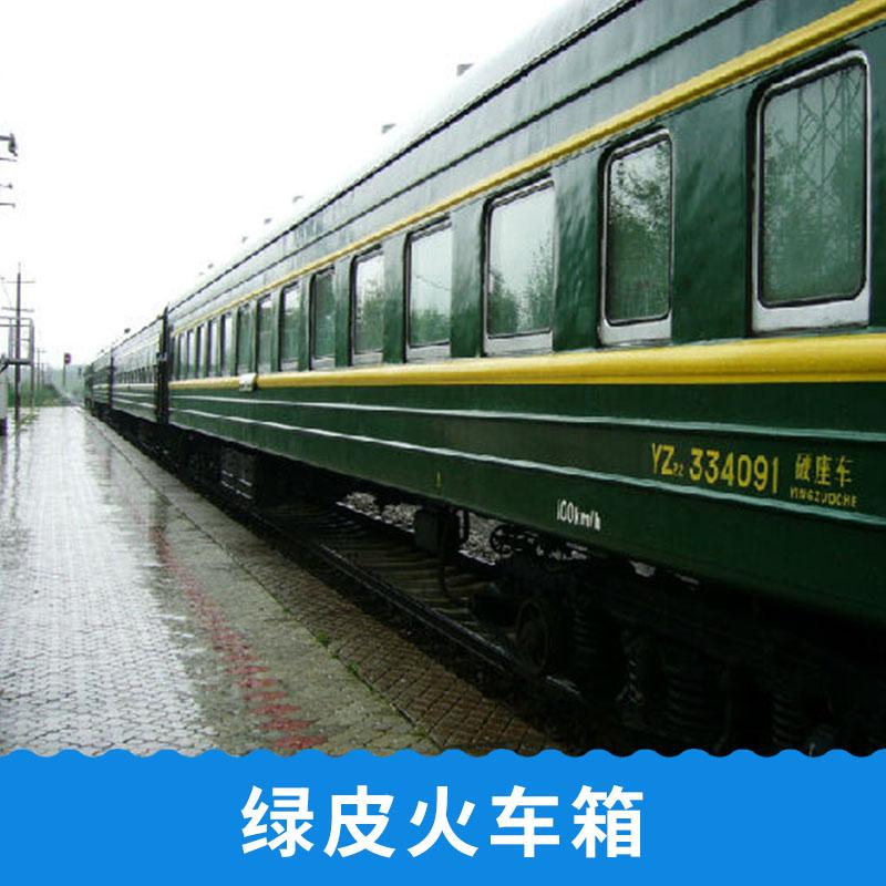 北京绿皮火车箱大型钢结构火车厢轨道交通火车头出售
