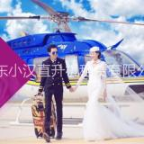 直升机婚礼策划公司哪里有 山东直升机婚礼策划最新报价