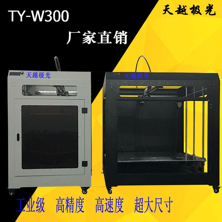 广州天越极光 3D打印机 大尺寸