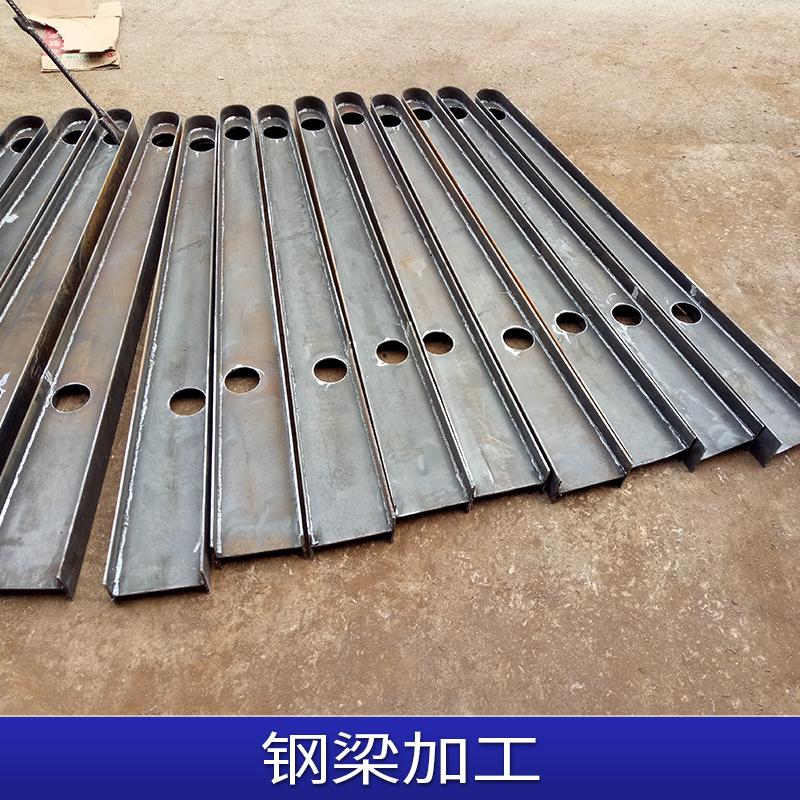 专业承接钢结构制作 钢梁加工产品 设计预算 工程施工