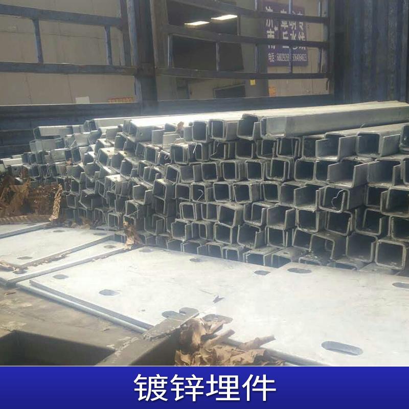 山东省济南宾鸿钢结构有限公司大量生产直销各类型优质镀锌埋件