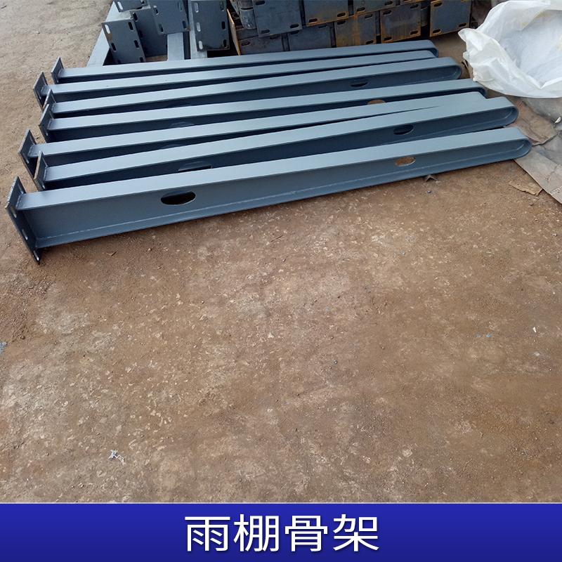 雨棚骨架 厂家专业生产出售 国家标准出厂 可按客户需求定制