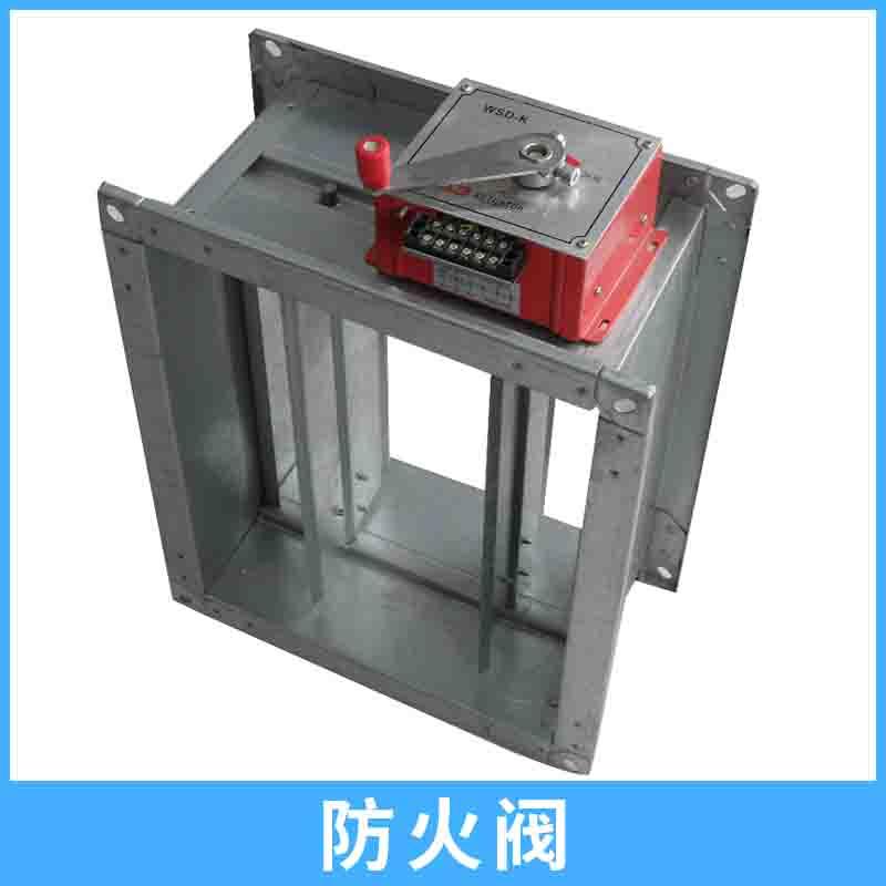 防火阀 中央空调风道系统防火阀70℃/280℃自动消防防火阀