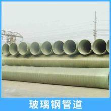 玻璃钢管道 轻质高强耐腐蚀非金属复合圆形通风管道厂家直销批发