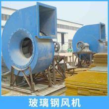 玻璃钢风机 耐酸碱耐腐蚀FRP材质防腐风机工业通风排气设备 玻璃钢风机厂家 北京玻璃钢风机厂家图片