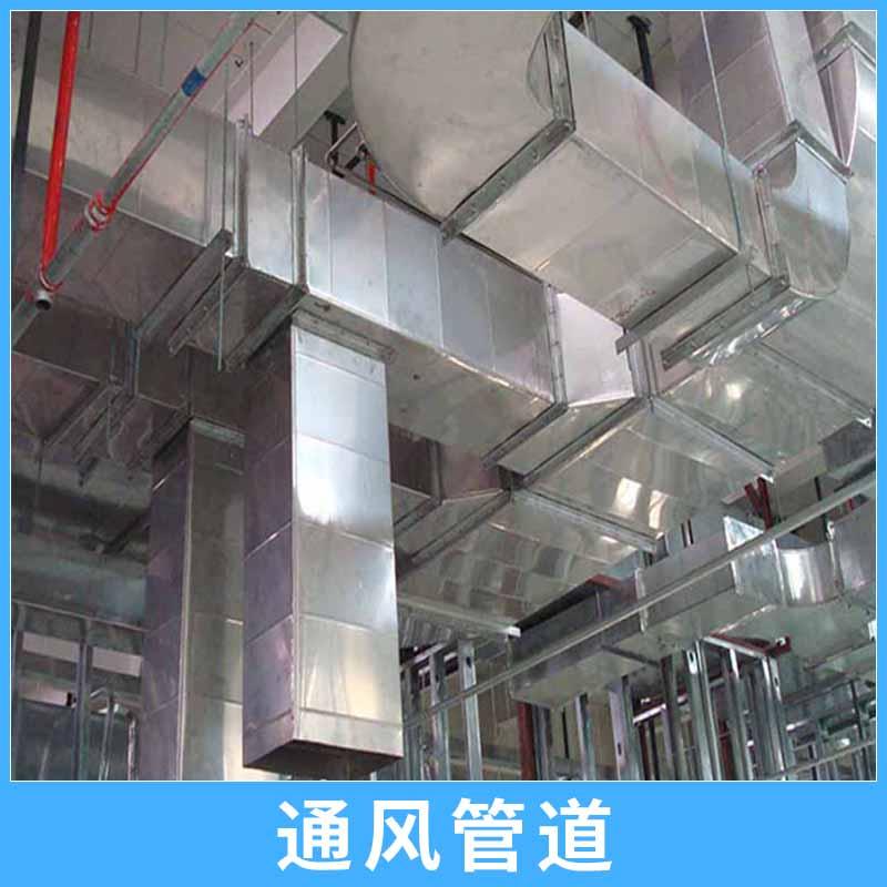 通风管道 空调工程通风排气系统镀锌板/玻璃钢防腐矩形通风管道
