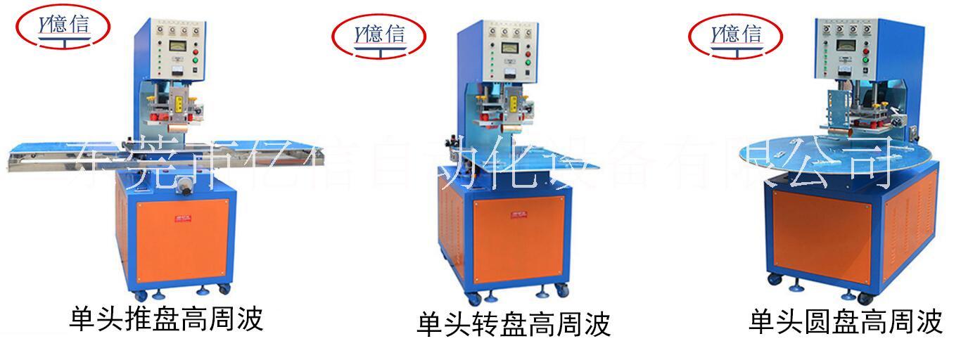 高周波推盘/圆盘/转盘高周波 高周波熔接机 PVC手袋 高周波机器