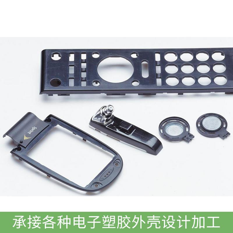 承接各种电子塑胶外壳设计加工塑胶制品加工,塑料外壳,注塑制品