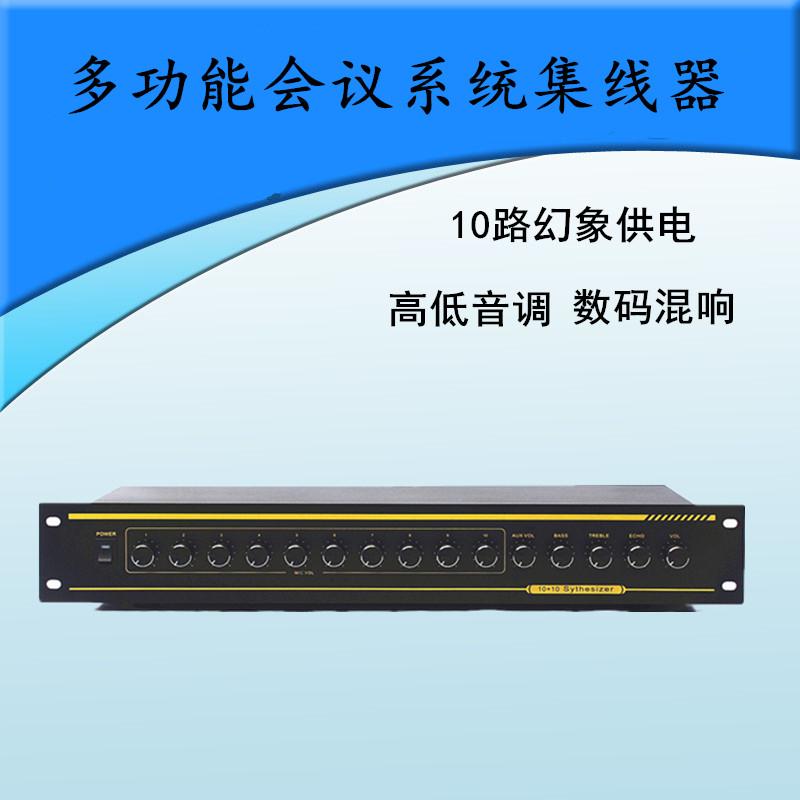 集线器20路有线麦克风混响系统多路话筒带幻象供电