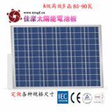 供应85-90W太阳能电池板