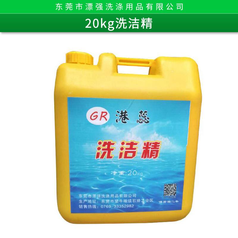 20kg洗洁精品牌洗洁精优质洗涤剂配方散装洗洁精批发