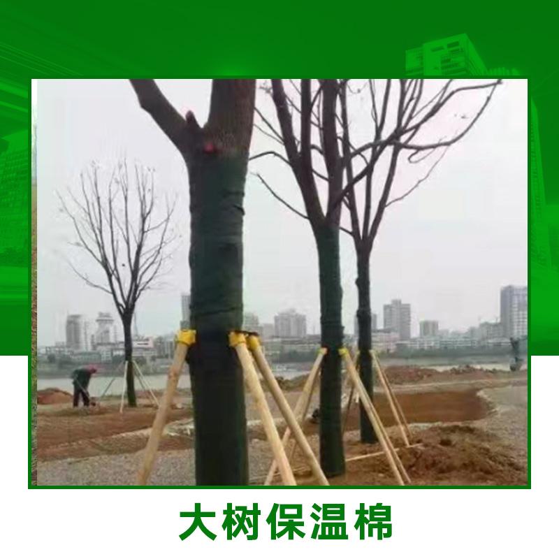 大树保温棉 包树布厂家保温棉生产包树布批发树木保温棉