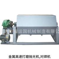 檀运国机械金属高速打磨抛光机、对焊机 数控自动打磨抛光对焊设备