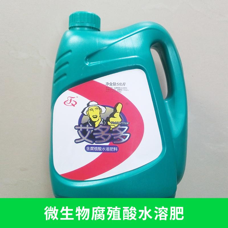 微生物腐殖酸水溶肥 新型功能性悬浮肥料 安全、环保、有机