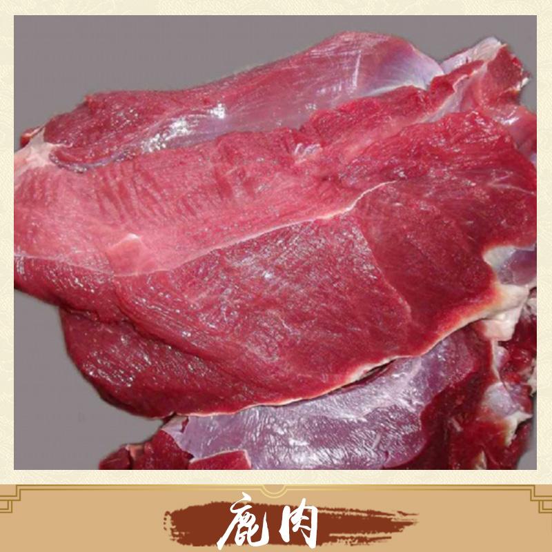 茗鹿九州养殖新鲜现宰北京鹿肉批发 新鲜冷冻鹿肉鹿产品厂家直销