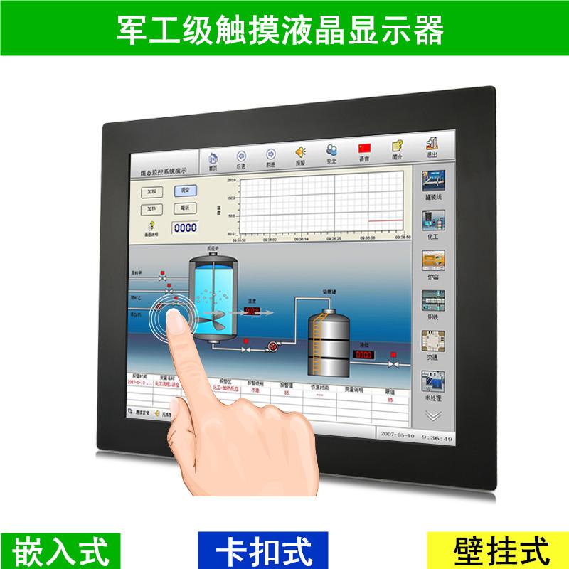 凡尼士15寸电容触摸显示器嵌入式卡扣式电容触摸液晶显示器