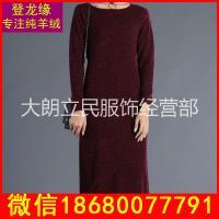 女款羊绒 登龙缘100%山羊绒档口女装工厂直销 东莞工厂直销 女士羊绒衫新款