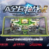 VR万向跑步机 Virtuix Omni跑步机中国 价格