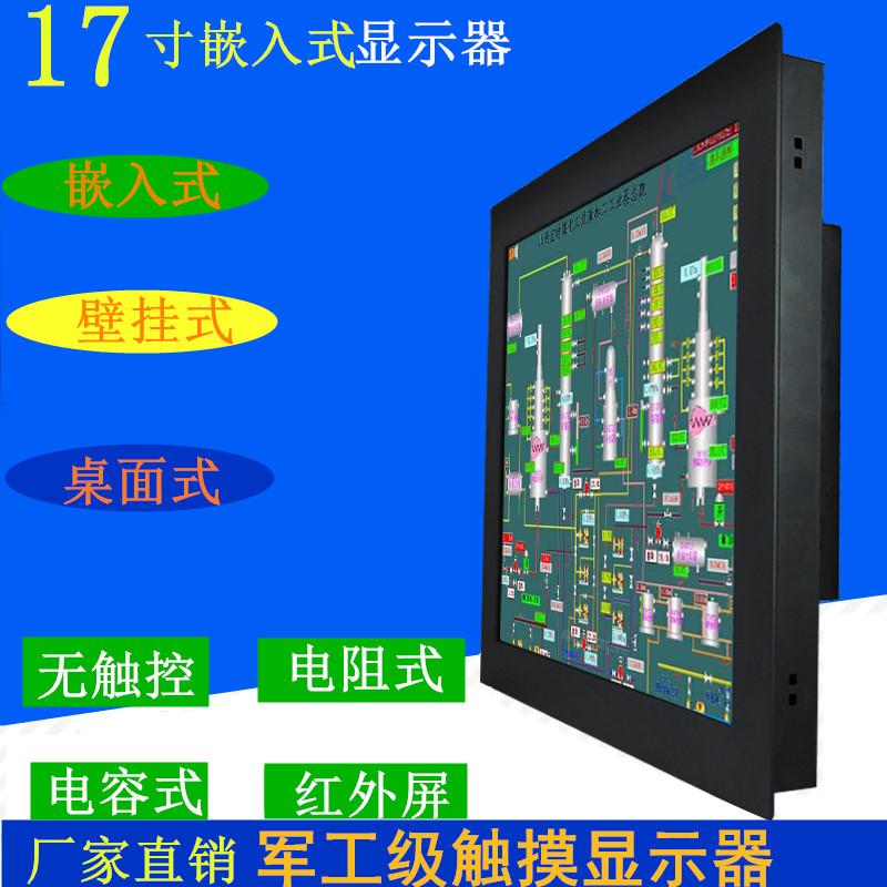 凡尼士17寸工业显示器嵌入式工业工控触摸显示器液晶屏