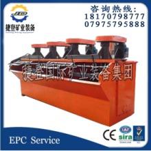 浮选机 脱硫浮铜专用设备 江西石城县XJK浮选机 浮选槽 江西捷登 XJK浮选机 厂家