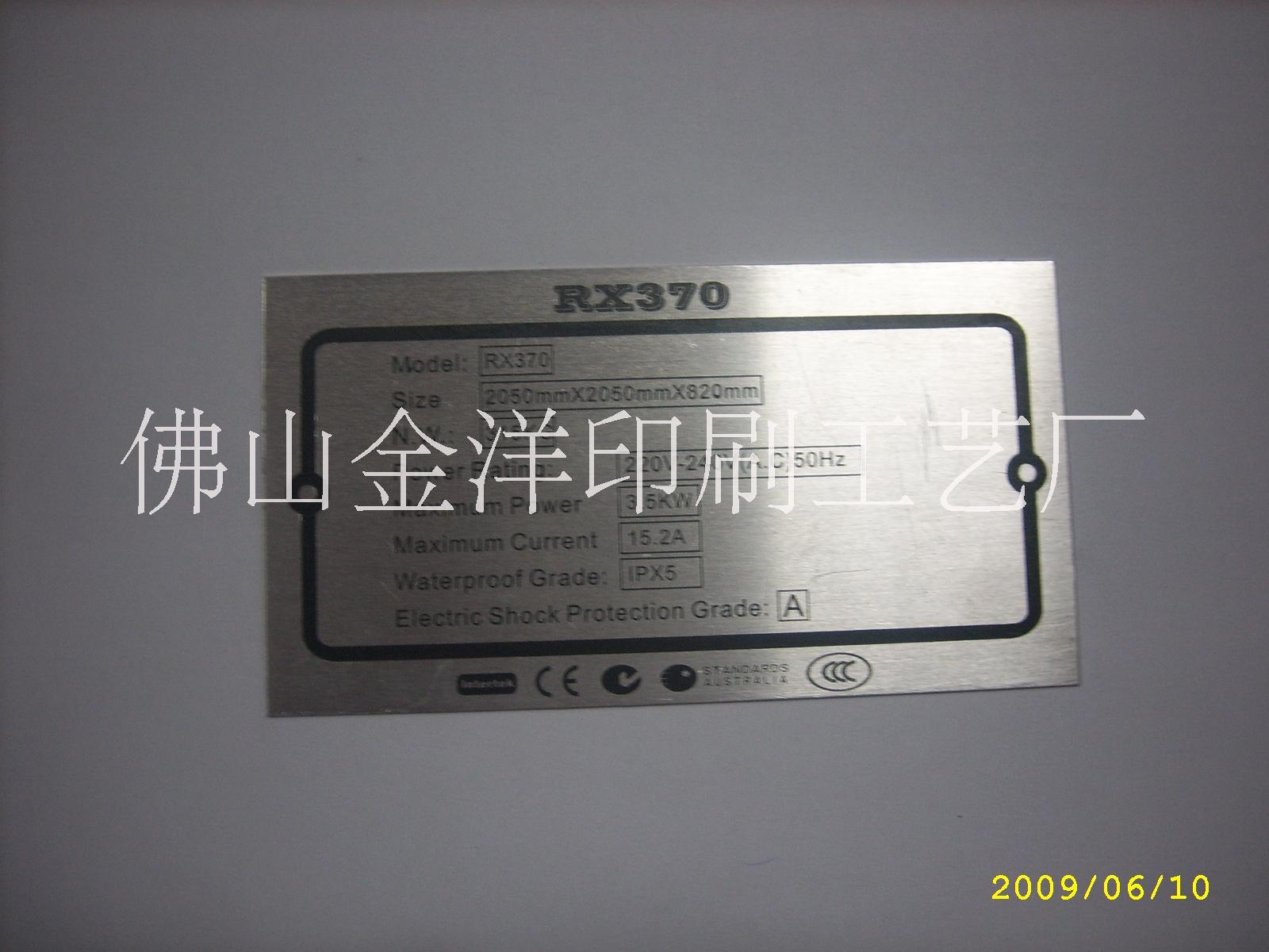 厂家供应金属铝制标牌 家具高光铝牌 彩印酒标牌 电器冲压铭牌