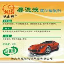 铁象牌环保型易洗液 洗车水 去污洗车剂 环保洗车液