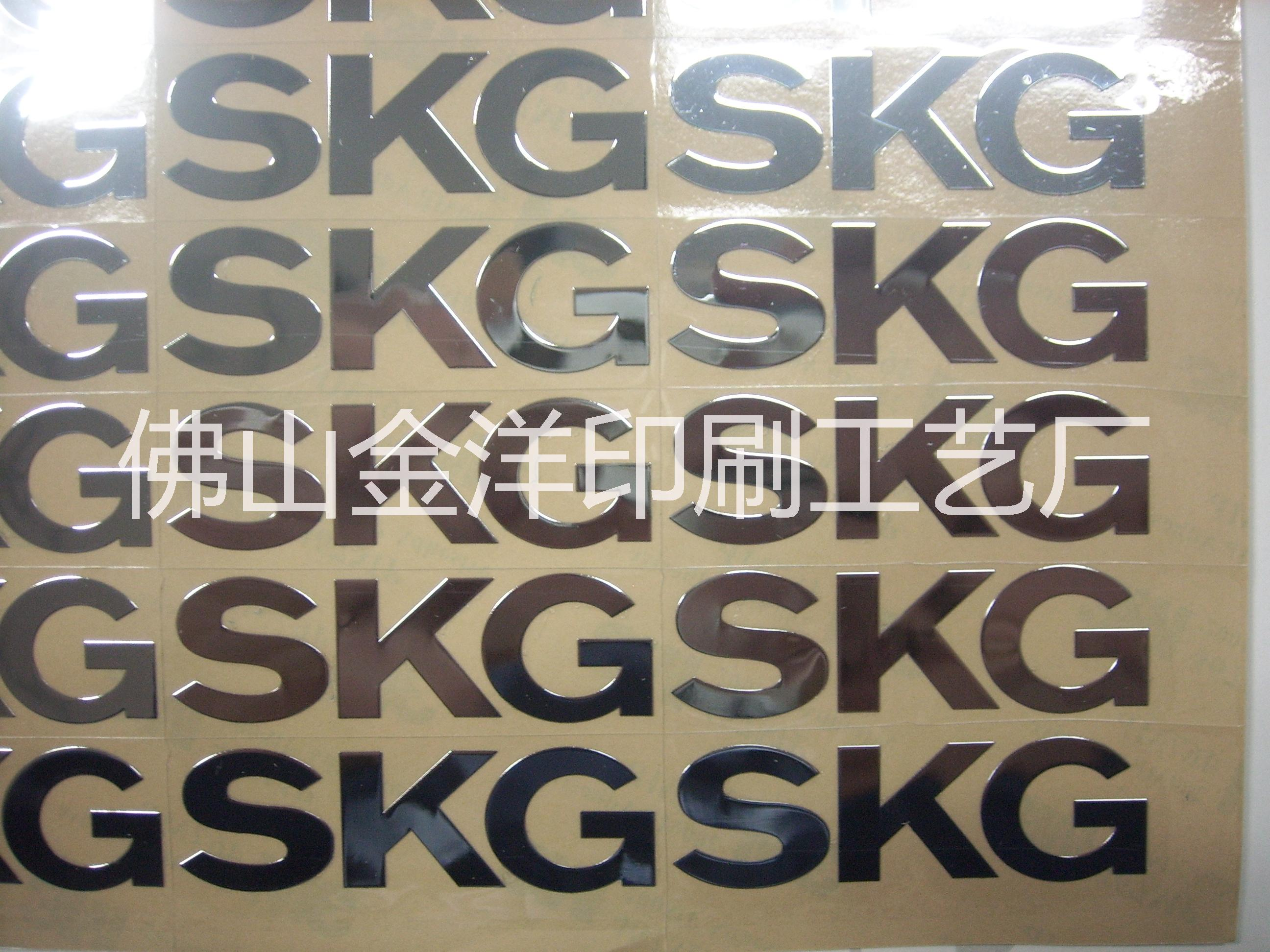 厂家供应各种反光铭牌、 反光贴纸、 不锈钢标贴、金属标识、电铸标贴 电铸铭牌