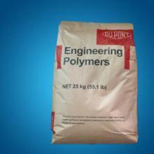 供应 PA66美国杜邦 103FHS 聚酰胺