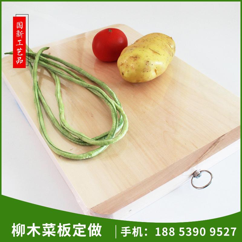 柳木菜板定做实木整木面板粘板圆形砧板大号厨房家用菜墩 厂家直销