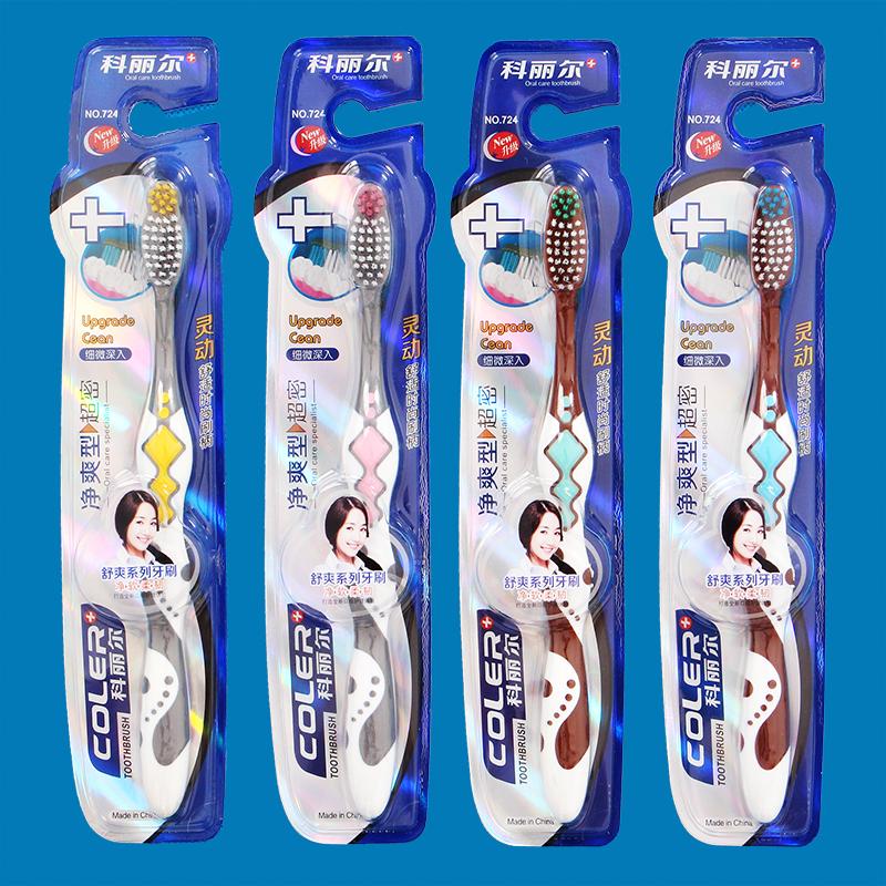 高质量牙刷 纳米清洁牙刷 高档成人双层软毛牙刷 科丽尔724