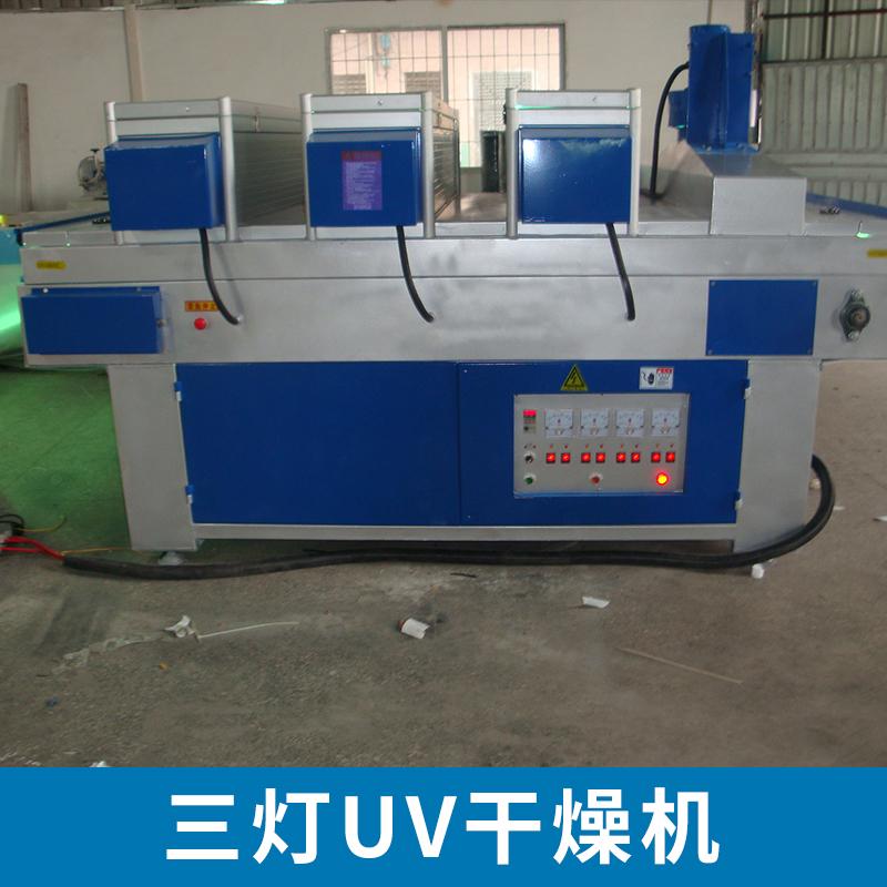 东莞华岩机械三灯UV干燥机 涂装油漆烘干固化设备多面照射型UV烘干炉 三灯UV喷涂辊涂干燥机 广东三灯UV喷涂辊涂干燥机