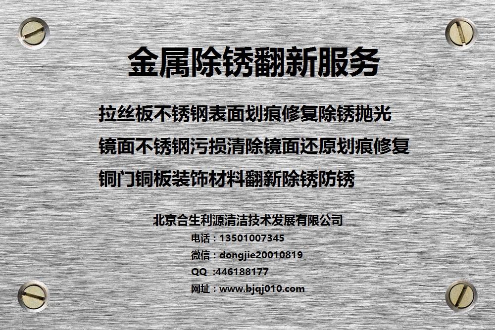 供应 不锈钢电梯刮痕清除轿厢划痕清除北京最专业的不锈钢的翻新公司
