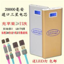 移动电源手机通用便携数显充电宝20000毫安 吉迪合金移动电源