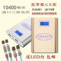 吉迪金色银色移动电源10400毫安手机通用数显充电宝特价包邮 吉迪移动电源10400mAh