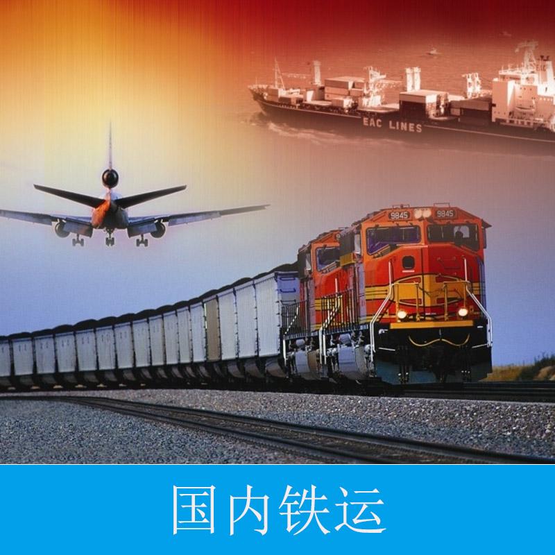广州景派物流提供国内铁运 至全国铁路专线货运运输国内陆运物流服务