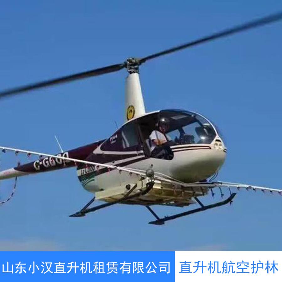 北京直升机航空护林 直升机航空护林 直升机护林灭火 直升机森林